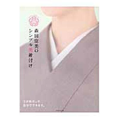 森田空美のシンプル美着付け   /世界文化社/森田空美