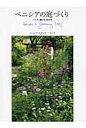 ベニシアの庭づくり ハ-ブと暮らす12か月  /世界文化社/ベニシア・スタンリ-・スミス