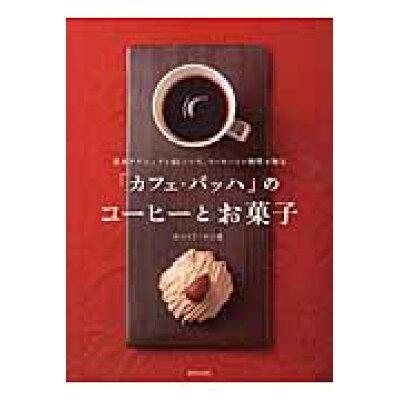 「カフェ・バッハ」のコ-ヒ-とお菓子 基本テクニックと63レシピ、コ-ヒ-との相性を知る  /世界文化社/田口文子