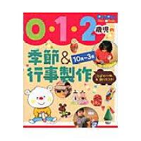 0・1・2歳児の季節&行事製作 ことばかけ例&飾り方つき! 10月~3月 /世界文化社