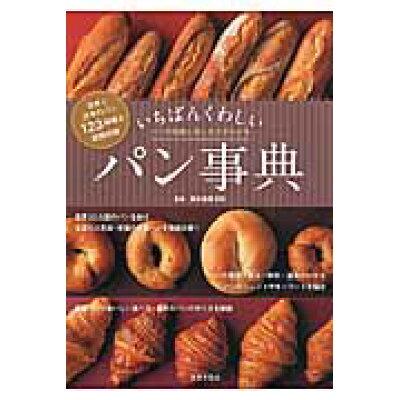 いちばんくわしいパン事典 パンの知識と楽しみ方がわかる  /世界文化社/東京製菓学校