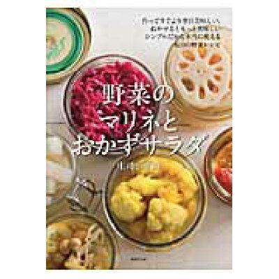 野菜のマリネとおかずサラダ 作ってすぐより翌日美味しい、ねかせるともっと美味し  /世界文化社/庄司いずみ