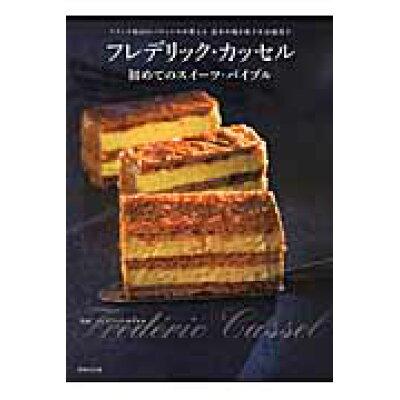 フレデリック・カッセル初めてのスイ-ツ・バイブル フランス最高のパティシエが教える基本の焼き菓子&伝  /世界文化社/フレデリック・カッセル