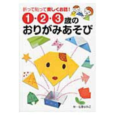 1・2・3歳のおりがみあそび 折って貼って楽しくお話!  /世界文化社/佐藤ゆみこ