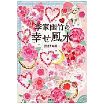 李家幽竹の幸せ風水  2017年版 /世界文化社/李家幽竹