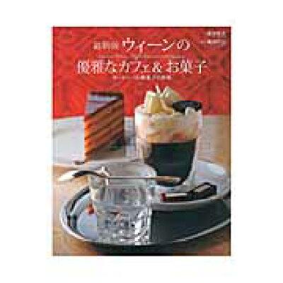 ウィ-ンの優雅なカフェ&お菓子 ヨ-ロッパ伝統菓子の源流  最新版/世界文化社/池田愛美