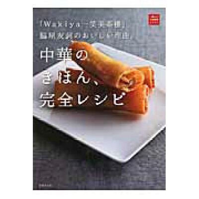 中華のきほん、完全レシピ 「Wakiya一笑美茶樓」脇屋友詞のおいしい理由。  /世界文化社/脇屋友詞