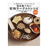 毎日食べたい乾物ヨ-グルトレシピ 一緒に食べると、いいこといっぱい!  /世界文化社/サカイ優佳子