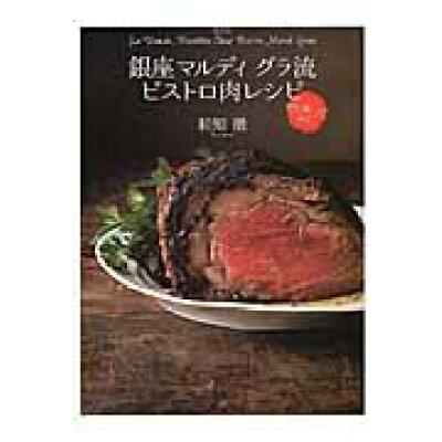 銀座マルディグラ流ビストロ肉レシピ 和知徹シェフ直伝  /世界文化社/和知徹
