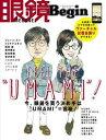 眼鏡Begin  vol.23 /世界文化社