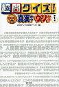 超問クイズ!真実か?ウソか?  1 /世界文化社/日本テレビ「超問クイズ!」