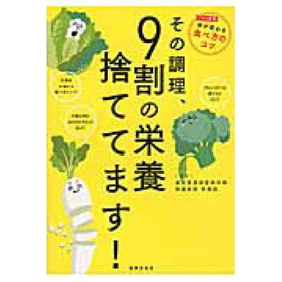 その調理、9割の栄養捨ててます!   /世界文化社/東京慈恵会医科大学附属病院栄養部