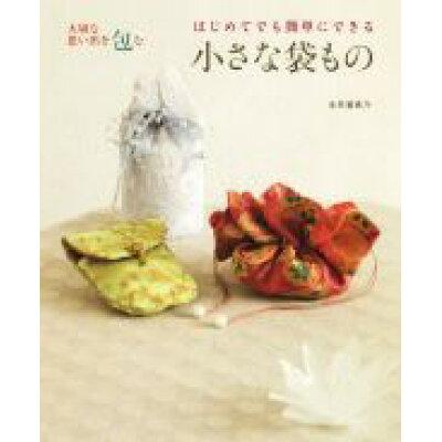 はじめてでも簡単にできる小さな袋もの 大切な思い出を包む  /世界文化社/永井亜希乃