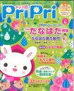 プリプリ  2017年6月号 /世界文化社