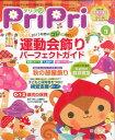 プリプリ  2017年9月号 /世界文化社
