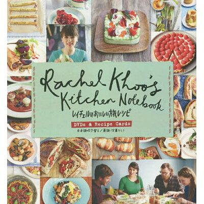 DVD>レイチェルのおいしい旅レシピ DVDs & Recipe Cards  /世界文化社/レイチェル・クー
