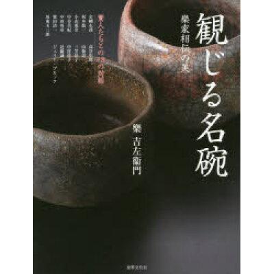 観じる名碗 樂家相伝の美  /世界文化社/樂吉左衞門