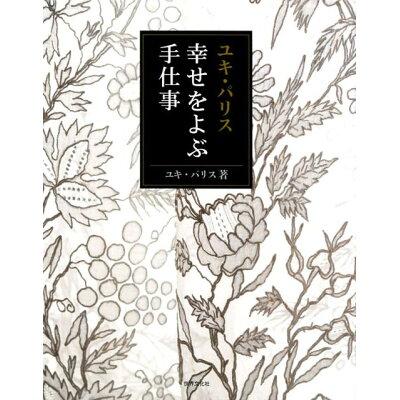 ユキ・パリス幸せをよぶ手仕事   /世界文化社/ユキ・パリス