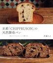 京都「CHIPPRUSON」の天然酵母パン 初めてでもおいしく焼ける  /世界文化社/斉藤ちえ