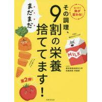 その調理、まだまだ9割の栄養捨ててます!   /世界文化社/東京慈恵医科大学付属病院栄養部
