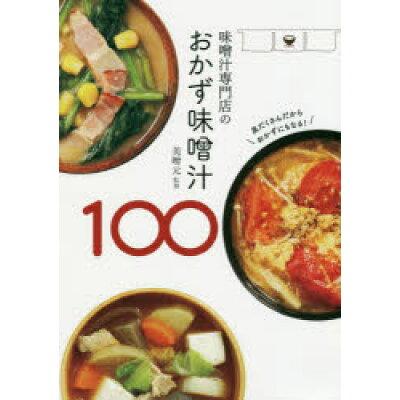 味噌汁専門店のおかず味噌汁100   /世界文化社/美噌元