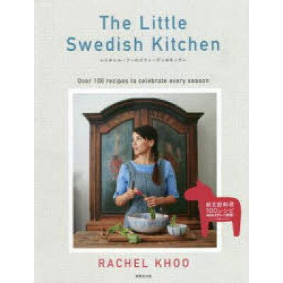 レイチェル・クーのスウェーデンのキッチン   /世界文化社/レイチェル・クー