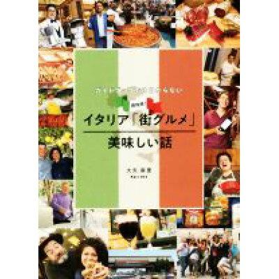 ガイドブックでは分からない現地発!イタリア「街グルメ」美味しい話   /世界文化社/大矢麻里