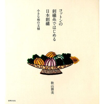 コットンの刺繍糸ではじめる日本刺繍 小さな和の文様  /世界文化社/秋山博美