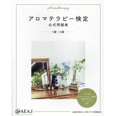 アロマテラピー検定公式問題集1級・2級   /日本アロマ環境協会/日本アロマ環境協会
