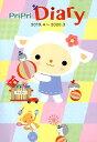 PriPri Diary 2019.4-2020.3   /世界文化社