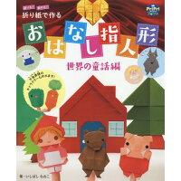 折り紙で作るおはなし指人形 世界の童話編 遊べる!飾れる!  /世界文化社/いしばしなおこ