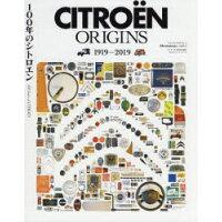 100年のシトロエン CITROEN ORIGINS 1919-2019  /SHIRO