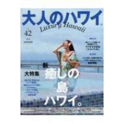 大人のハワイ  Vol.42 /LUX WAVE