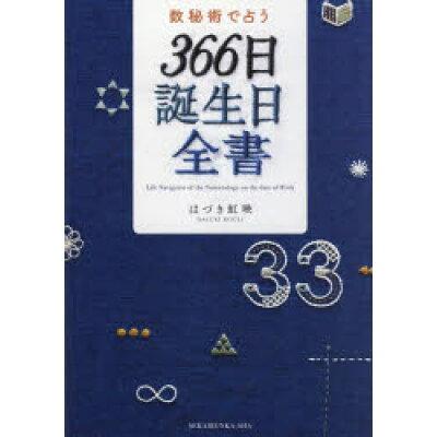 数秘術で占う366日誕生日全書   /世界文化社/はづき虹映