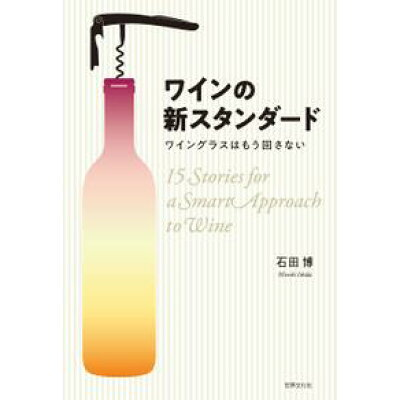 ワインの新スタンダード ワイングラスはもう回さない  /世界文化社/石田博