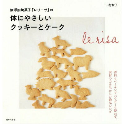 無添加焼菓子「レリーサ」の体にやさしいクッキーとケーク   /世界文化社/田村智子(菓子店経営)