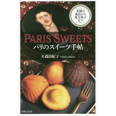 PARIS SWEETSパリのスイーツ手帖 老舗の逸品から地方菓子まで  /世界文化社/大森由紀子