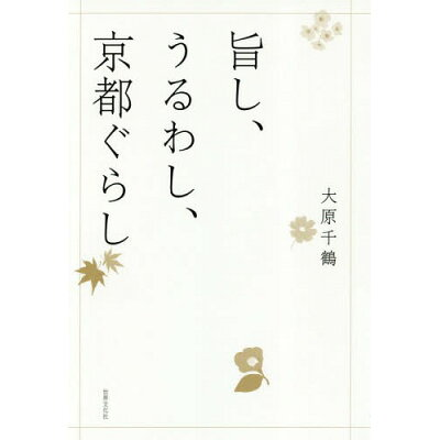 旨し、うるわし、京都ぐらし   /世界文化社/大原千鶴
