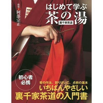 はじめて学ぶ茶の湯 裏千家茶道  /世界文化社/阿部宗正