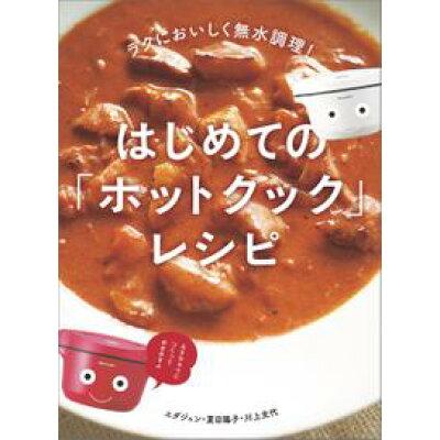 はじめての「ホットクック」レシピ ラクにおいしく無水調理!  /世界文化社/エダジュン