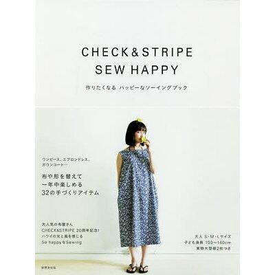 CHECK & STRIPE SEW HAPPY 作りたくなるハッピーなソーイングブック  /世界文化社