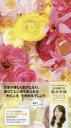 李家幽竹の風水手帳ラッキーフラワー ラッキーを持ち歩こう! 2020 /世界文化社/李家幽竹