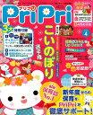 プリプリ  2019年4月号 /世界文化社