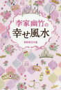 李家幽竹の幸せ風水  2021年版 /世界文化社/李家幽竹