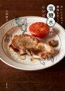 おいしくなって保存もきく!塩糖水漬けレシピ   /世界文化社/上田淳子