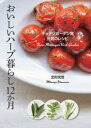 おいしいハーブ暮らし12か月 キッチンガーデン発元気のレシピ  /世界文化社/北村光世