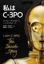 私はC-3PO   /世界文化社/アンソニー・ダニエルズ