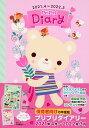PriPri Diary 2021.4-2022.3   /世界文化社