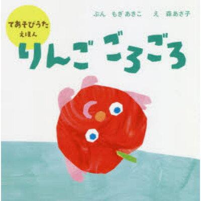 りんごごろごろ   /世界文化社/茂木亜希子