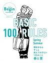 BASIC 100 RULES 服好きならずっと覚えておきたい100のこと春と夏 Spring-Summer /Begin